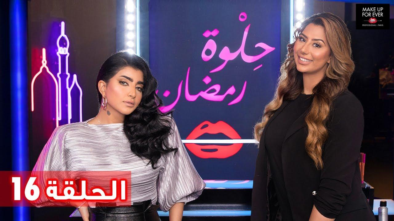 حلفة النجمة العمانية بثينة الرئيسي في برنامج حلوة رمضان المقدم من العلامة التجارية الشهيرة make up for ever