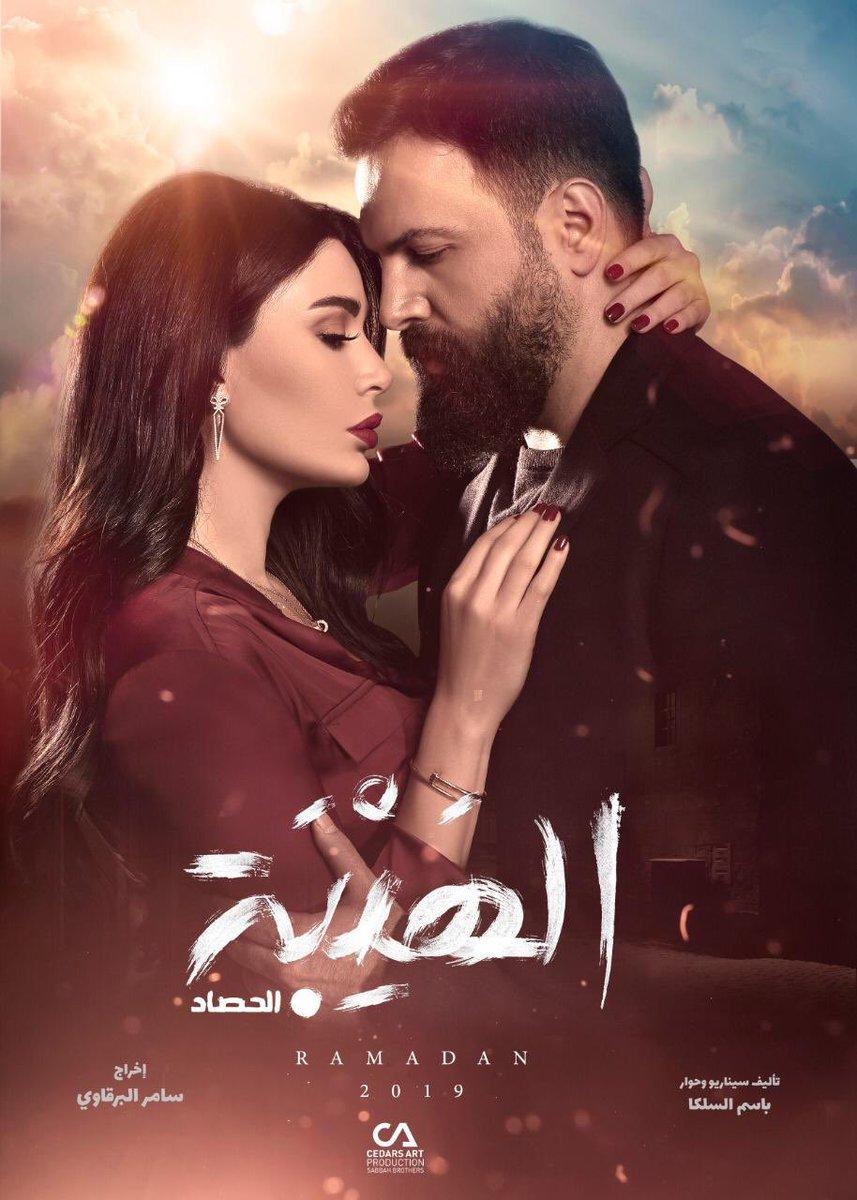 بوستر-مسلسل-الهيبة-الحصاد-رمضان-2019