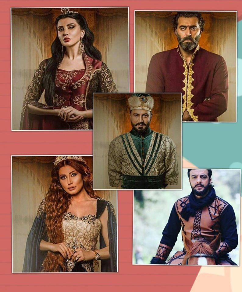 بعض أبطال المسلسل التاريخي حرملك