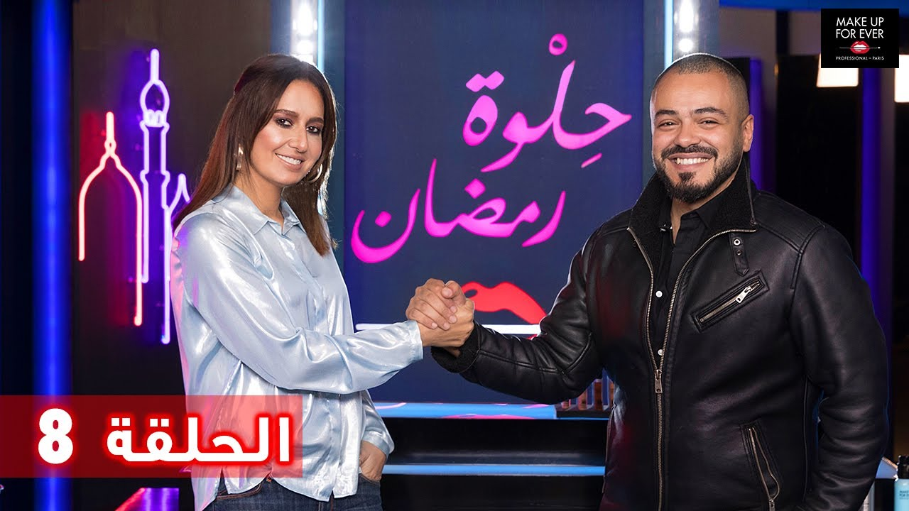 النجمة المصرية حلا شيحة ضيفة برنامج حلوة رمضان في الحلقة السابعة