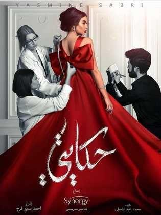 مسلسل حكايتي رمضان 2019