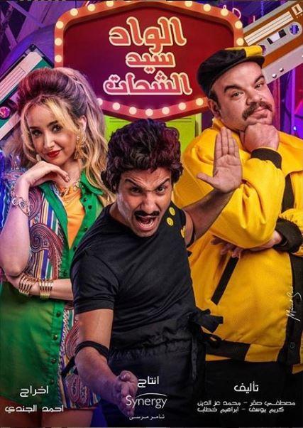 مسلسل الواد سيد الشحات رمضان 2019