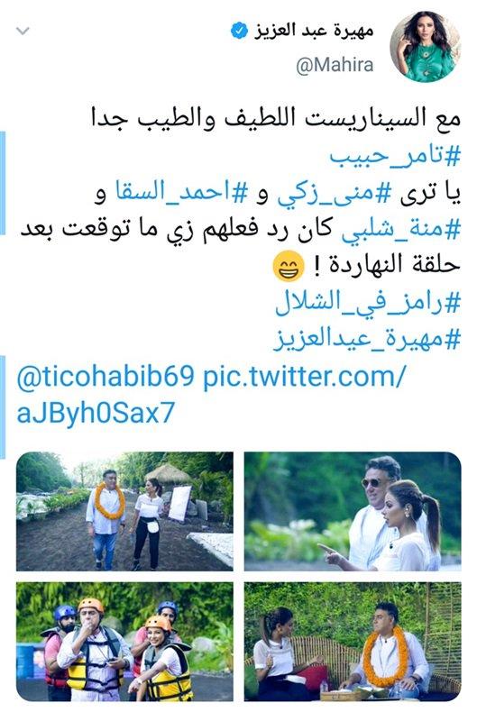مهيرة عبد العزيز تغرد ساخرة من حلقة تامر حبيب في رامز في الشلال !