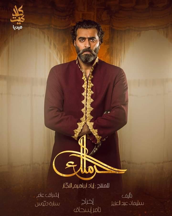 باسم ياخور في المسلسل التاريخي حرملك بشخصية هاشم