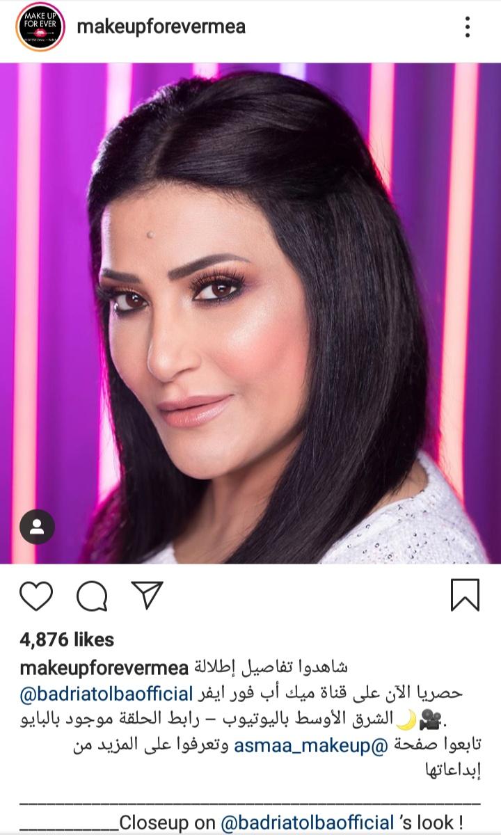حلقة بدرية طلبة في برنامج حلوة رمضان من make up for ever