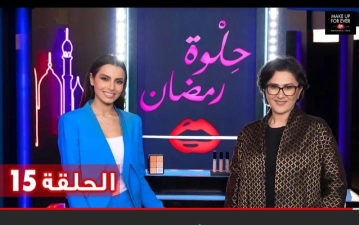 كارمن سليمان في برنامج حلوة رمضان