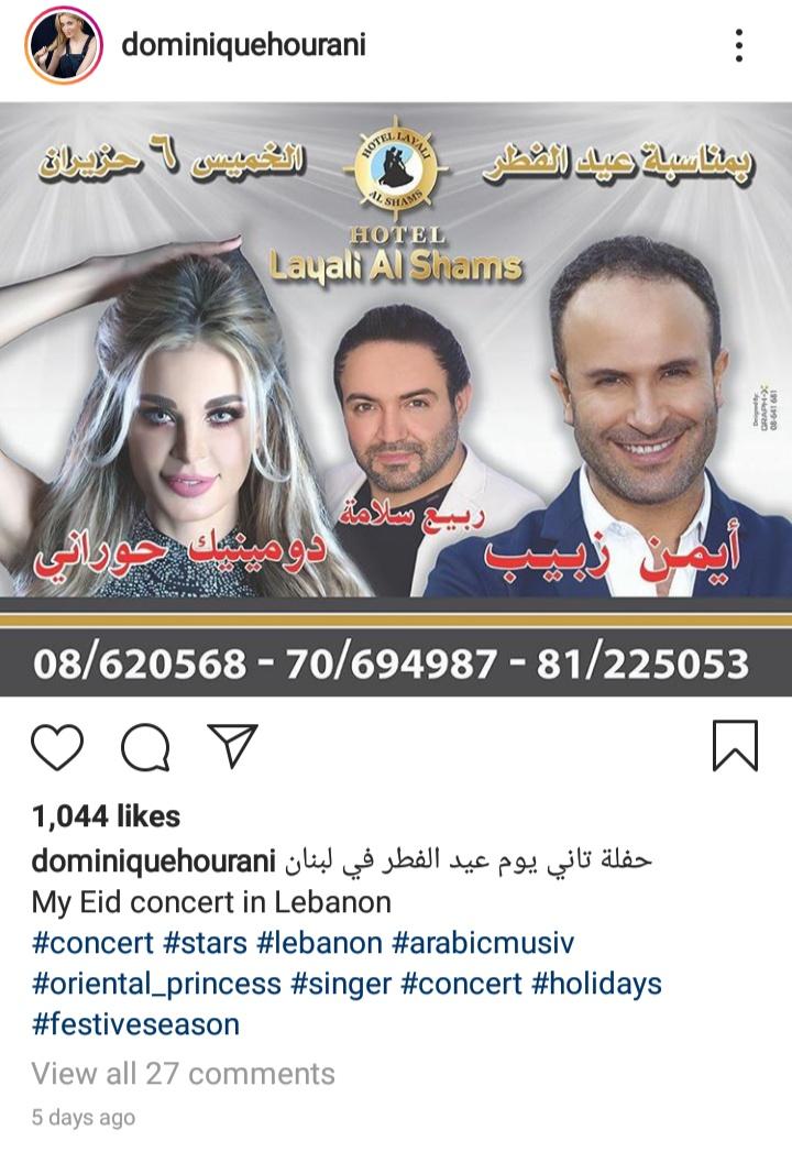 صورة اعلان حفل دومينيك حوراني الجديد في عيد الفطر المبارك