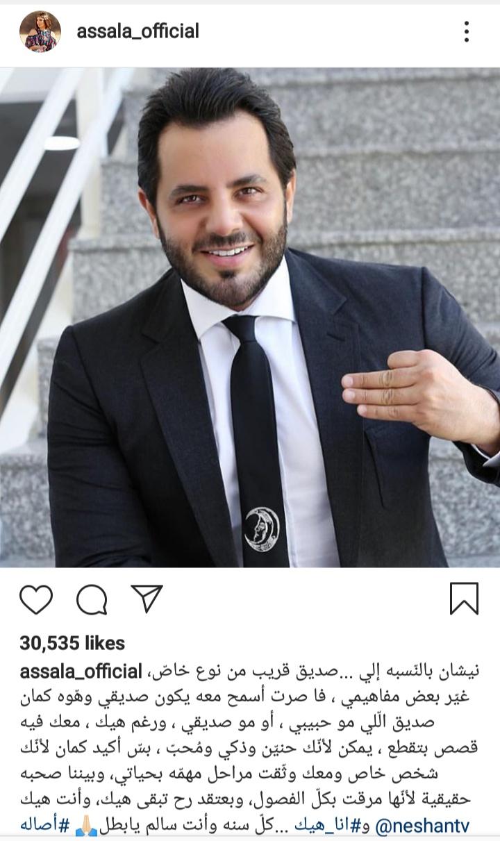 رسالة أصالة نصري في عيد ميلاد الإعلامي اللبناني نيشان
