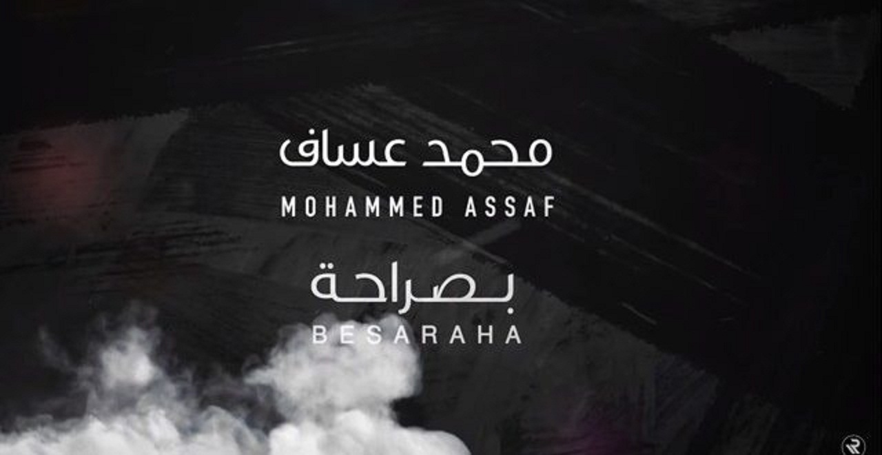 أغنية-بصراحة-محمد-عساف- (1)
