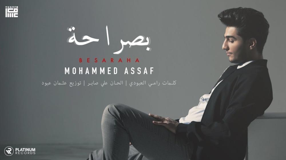 أغنية-بصراحة-محمد-عساف- (2)