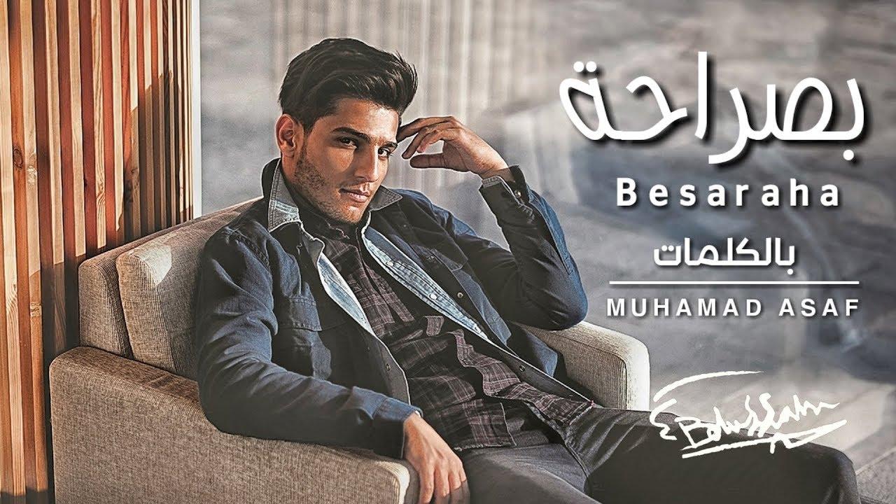 أغنية-بصراحة-محمد-عساف- (4)