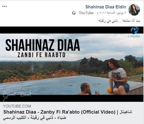 أغنية شاهيناز الجديدة