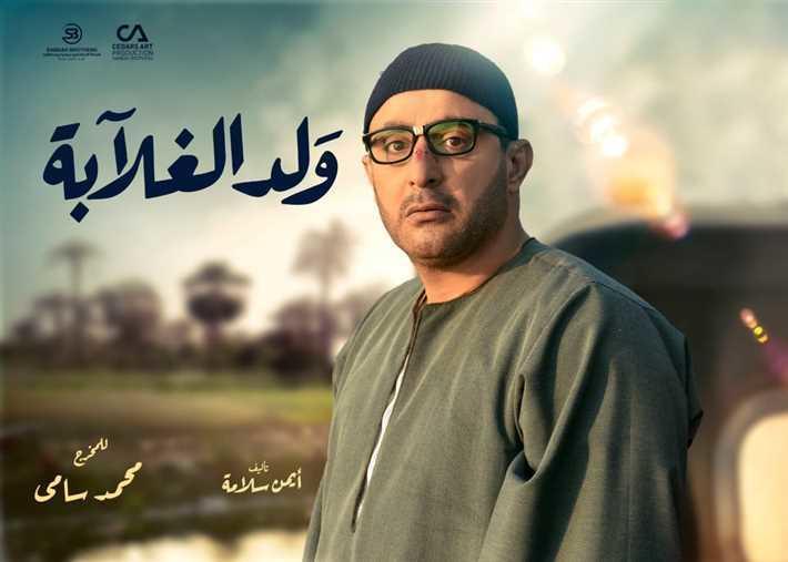 مسلسل ولد الغلابة رمضان 2019