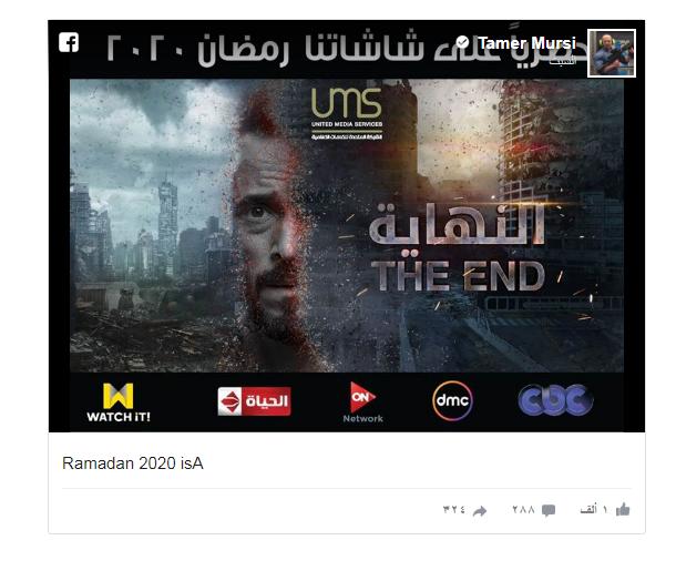 تامر-مرسي-صاحب-شركة-سينرجي-يشارك-بوستر-مسلسل-النهاية- -