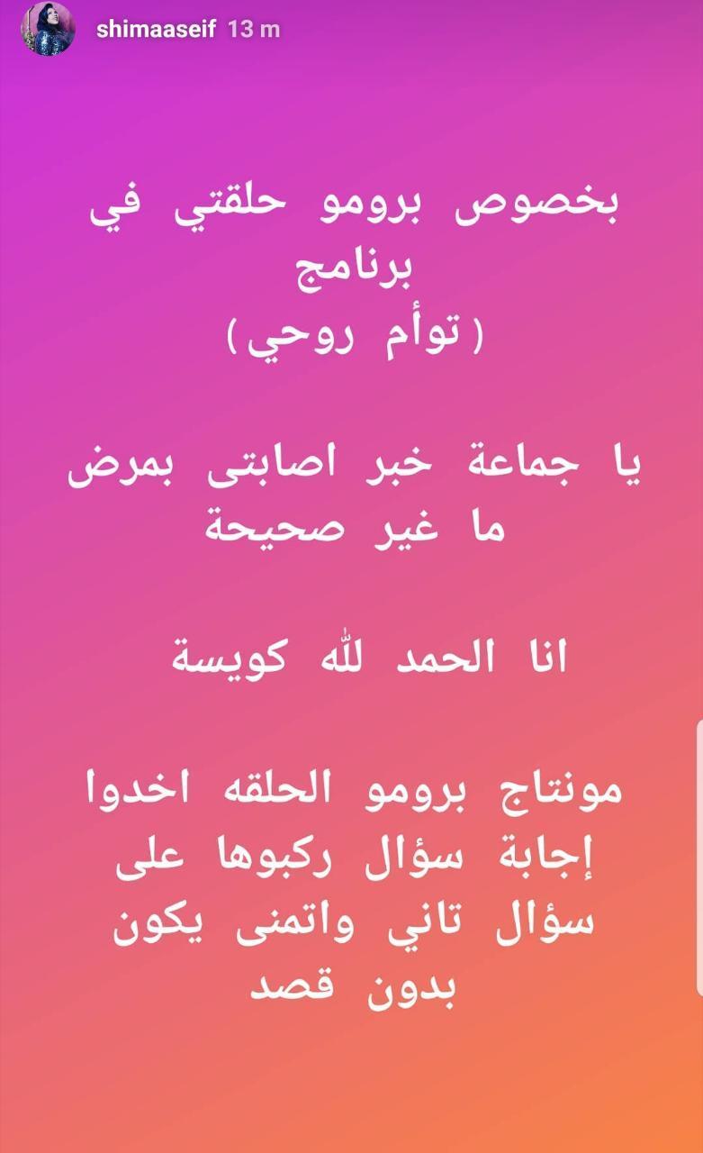 حقيقة-مرض-شيماء-سيف-يرد-عليه-زوجها-المنتج-محمد-كارتر- (1)