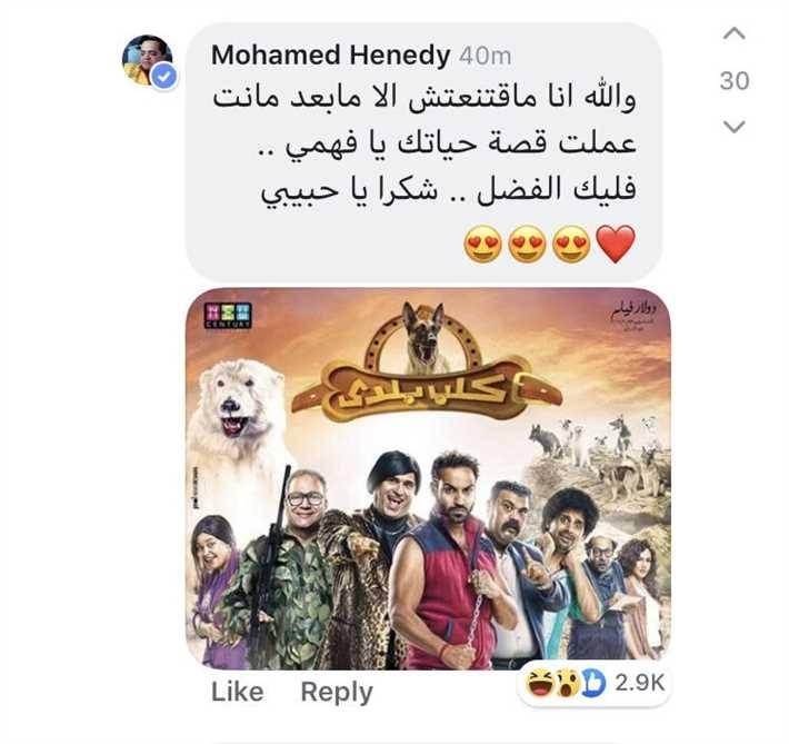 رد محمد هنيدي على سخرية أحمد فهمي من فيلمه الجديد