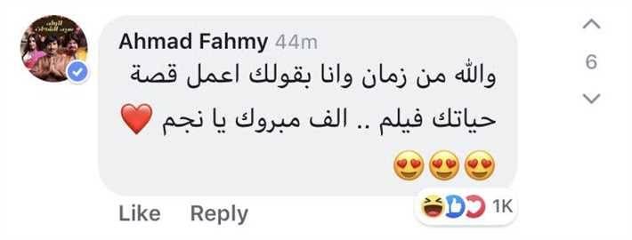 تعليق أحمد فهمي على اعلان فيلم محمد هنيدي الجديد عقلة الإصبع