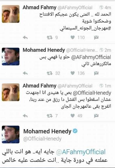 سخرية محمد هنيدي من احمد فهمي بسبب حفل افتتاح مهرجان الجونة