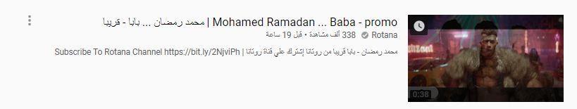 صور-محمد-رمضان- (4)