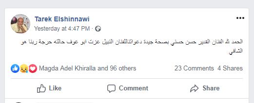 منشور الناقد السينمائي طارق الشناوي بخصوص تدهور الحالة الصحية للنجم عزت ابو عوف