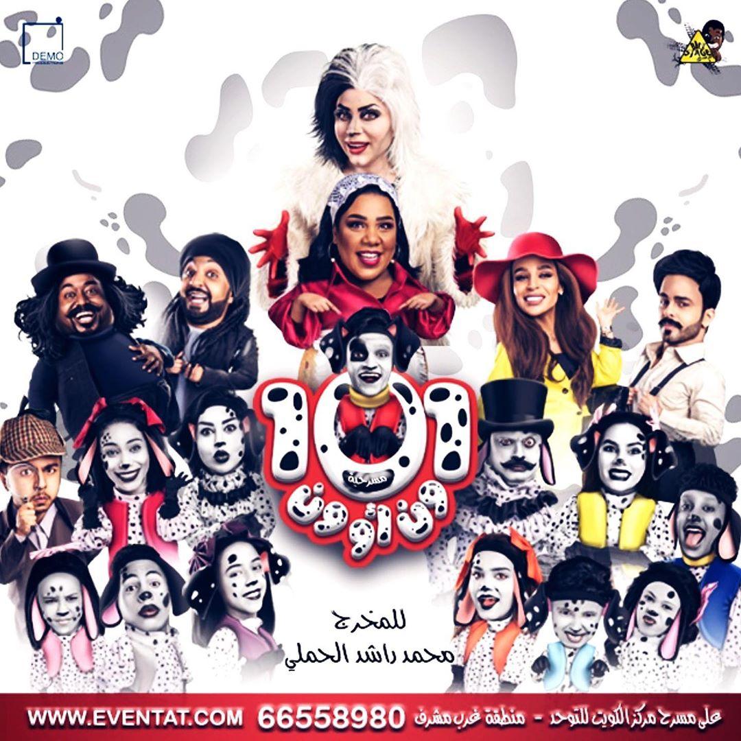 مسرحية ون او ون للنجمة شيماء سيف في الكويت