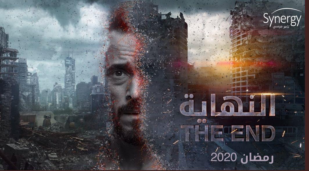 مسلسل-النهاية- - (1)