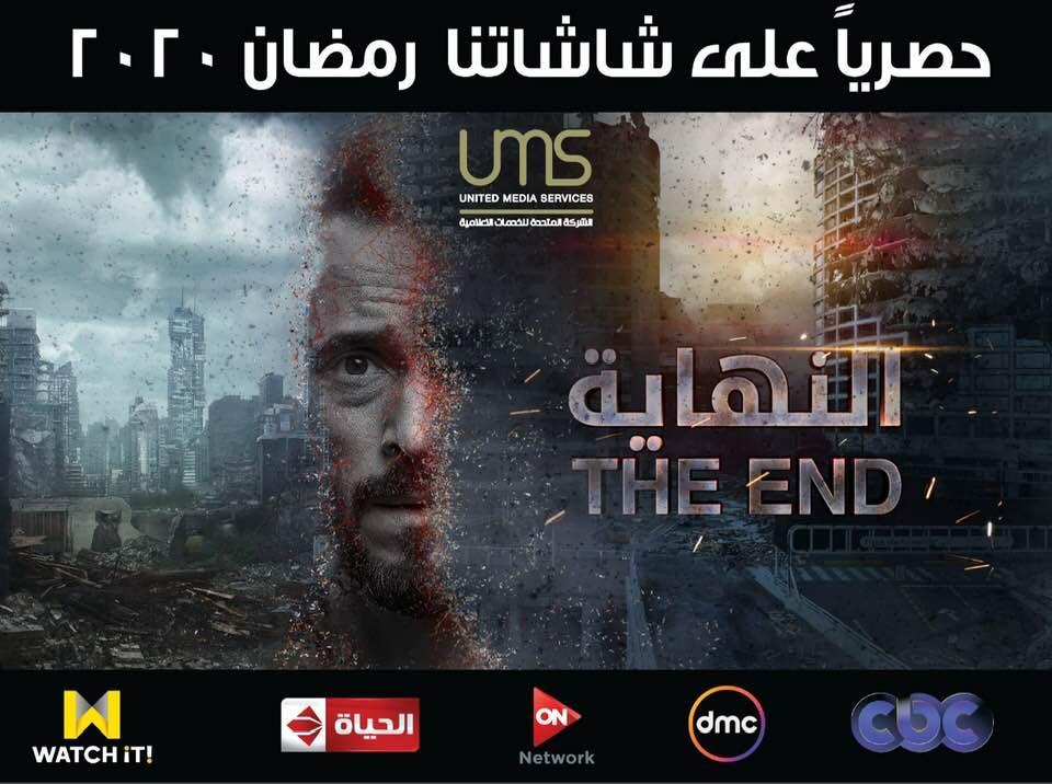 مسلسل-النهاية- - (2)