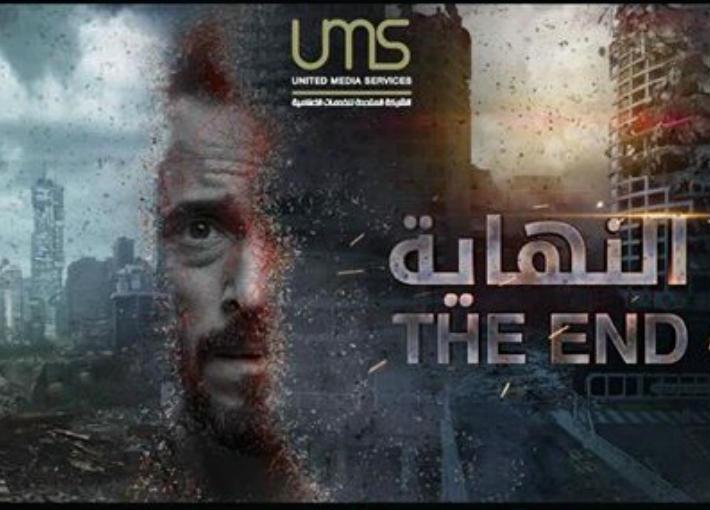 مسلسل-النهاية- - (3)