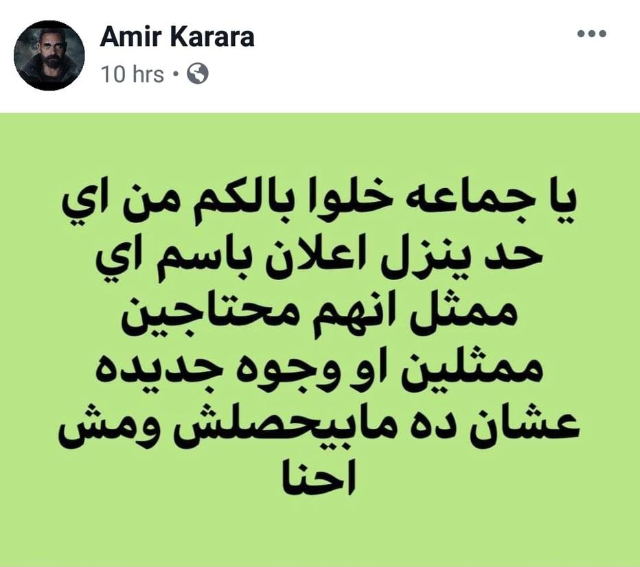 منشور امير كرارة يحذر فيه جماهيره من النصب بأسماء الفنانين