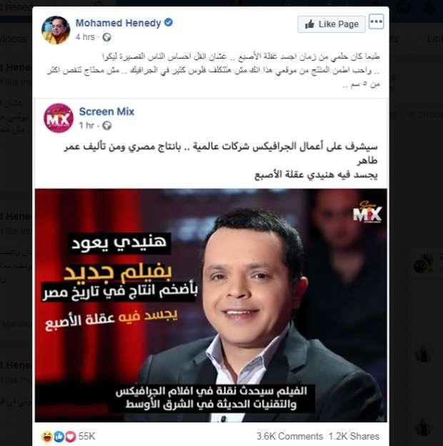اعلان محمد هنيدي عن فيلمه الجديد عقلة الإصبع