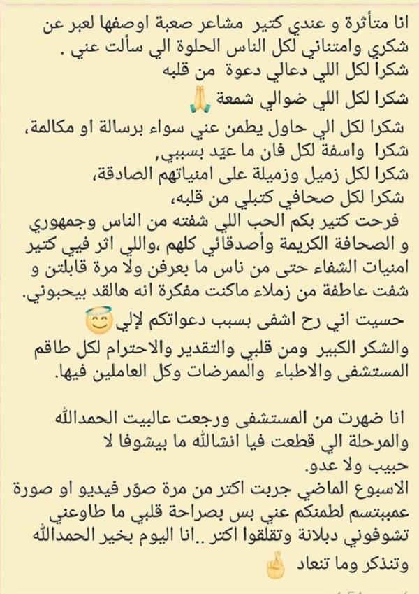 رسالة النجمة اللبنانية هيفاء وهبي لمتابعتها على تويتر