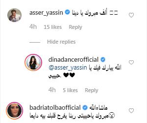 تهنئه آسر ياسين وبدرية طلبة للنجمة بمناسبة تخرج نجلها