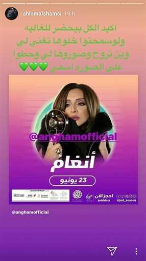 رسالة أحلام إلى الجمهور في حفل أنغام بالمملكة العربية السعودية