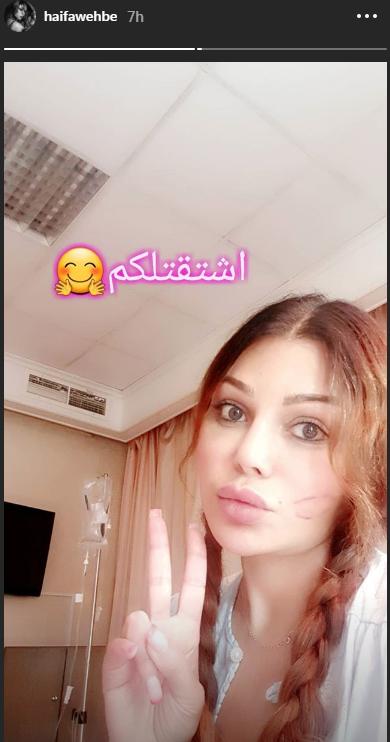 صورة النجمة اللبنانية هيفاء وهبي من داخل المستشفى