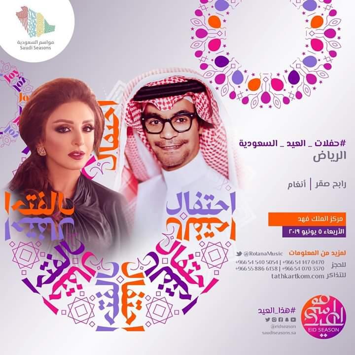 تفاصيل حفل أنغام في مدينة الرياض بالسعودية