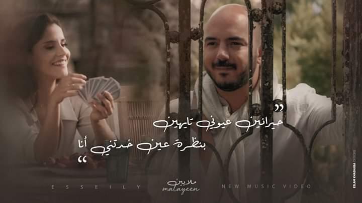 أغنية ملايين الفنان محمود العسيلي