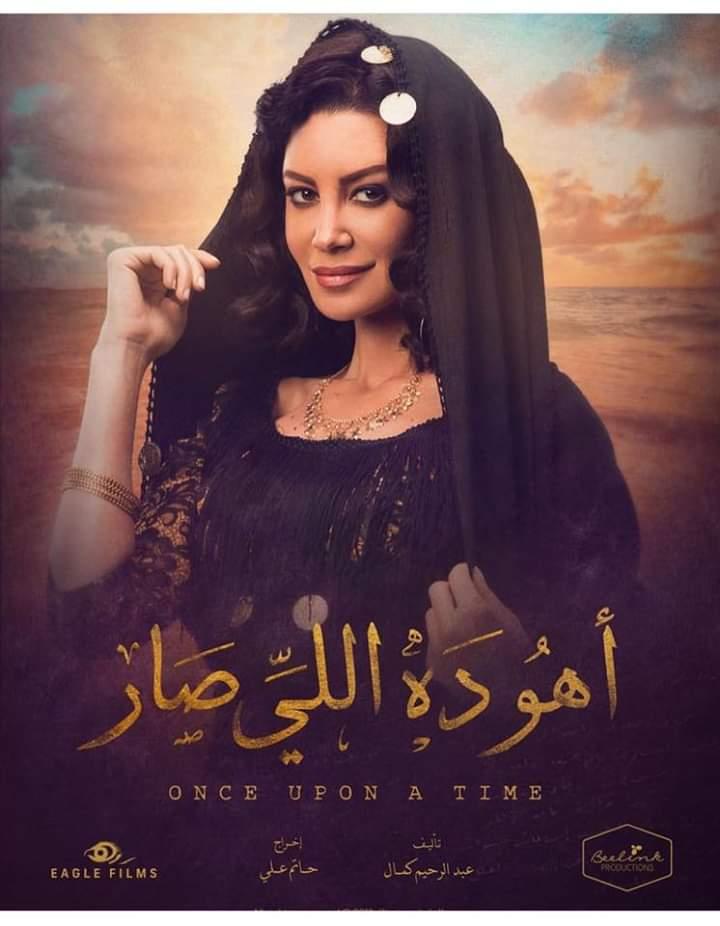 أروى جودة في مسلسل أهو ده اللي صار