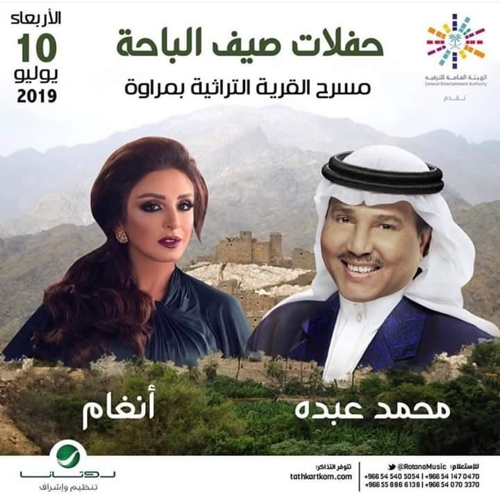إعلان حفل أنغام ومحمد عبده في مدينة الباحة