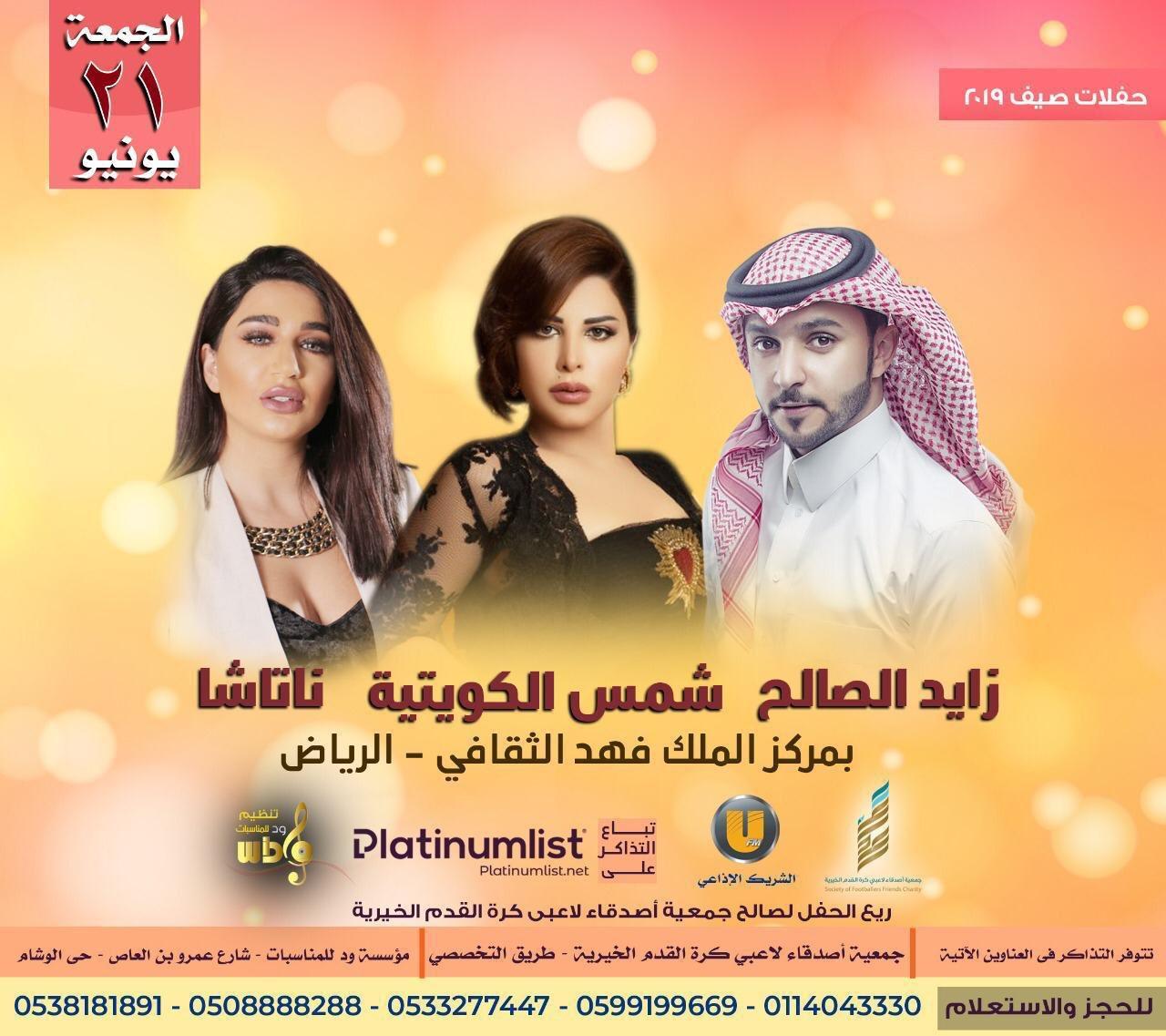 إعلان حفل شمس الكويتية في المملكة العربية السعودية