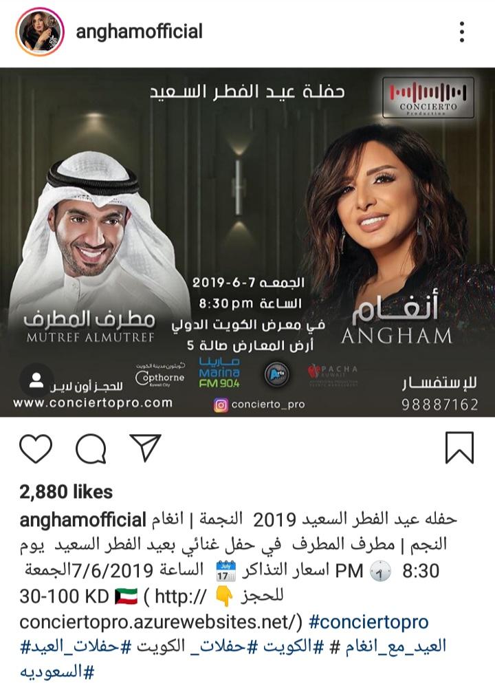 تفاصيل حفل أنغام في العيد في دولة الكويت