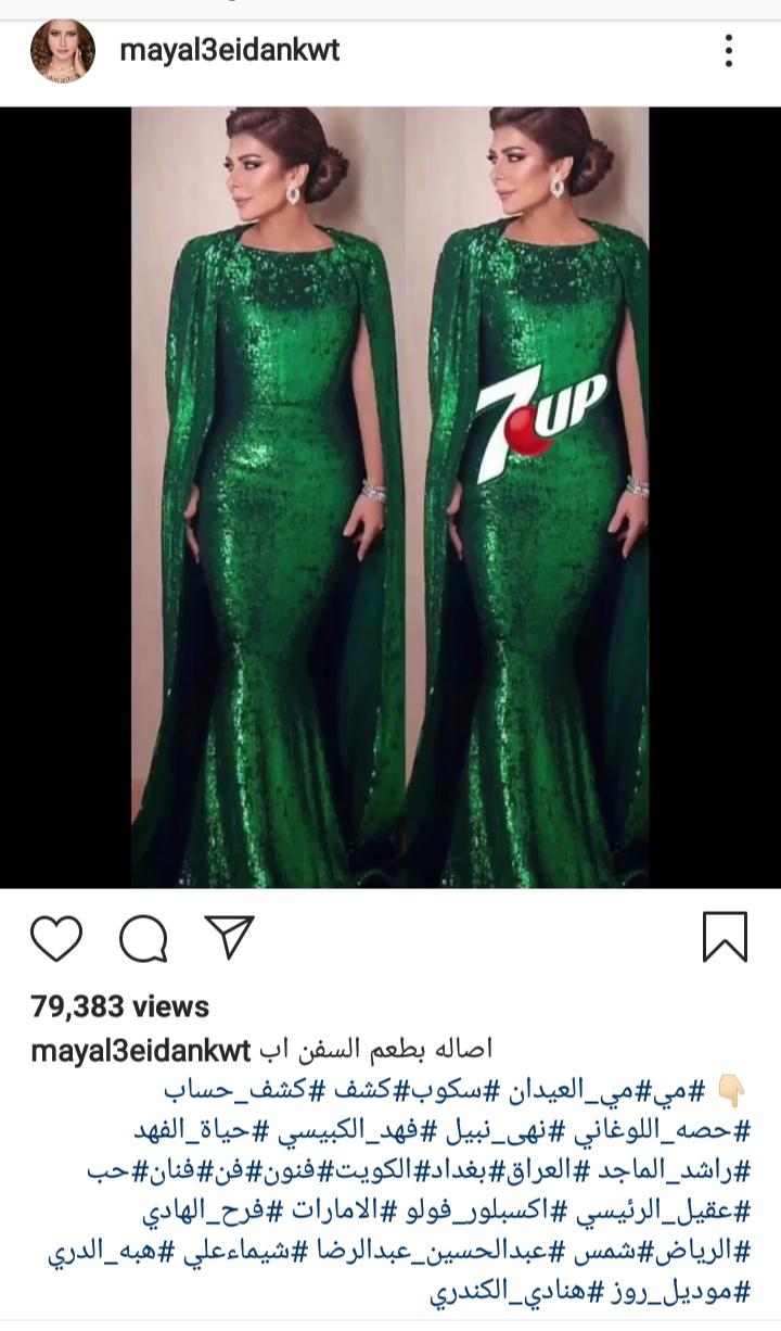 سخرية مي العيدان من فستان أصالة