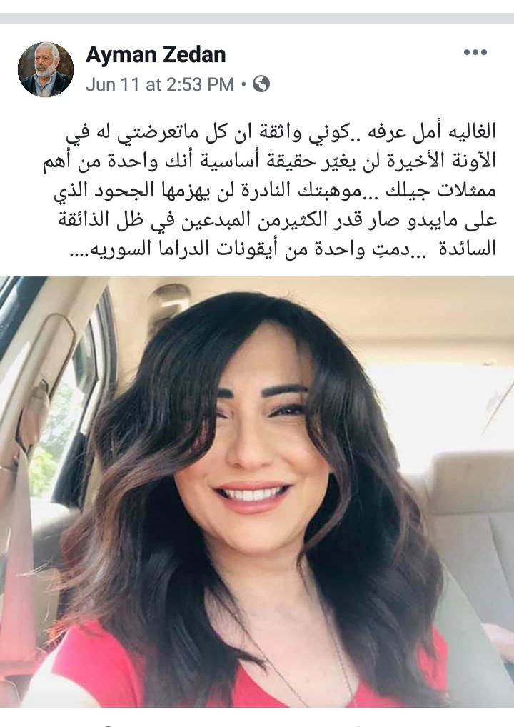 منشور أيمن زيدان للتعليق على خبر إعتزال النجمة أمل عرفه