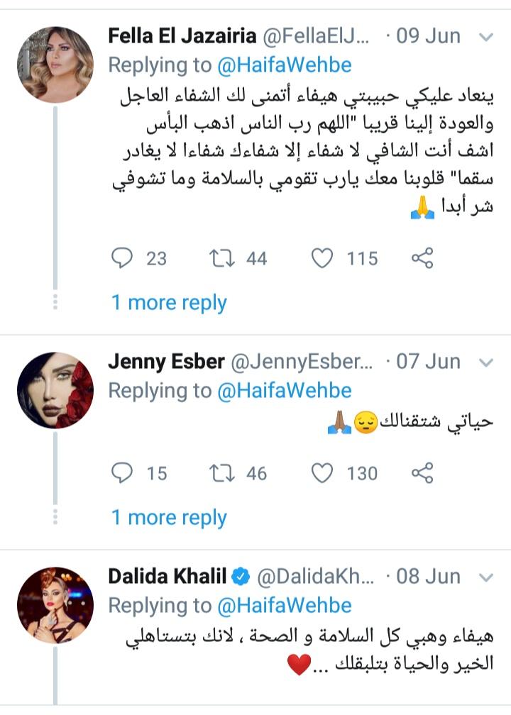 رسائل الفنانين على تويتر لدعم النجمة اللبنانية هيفاء وهبي في مرضها