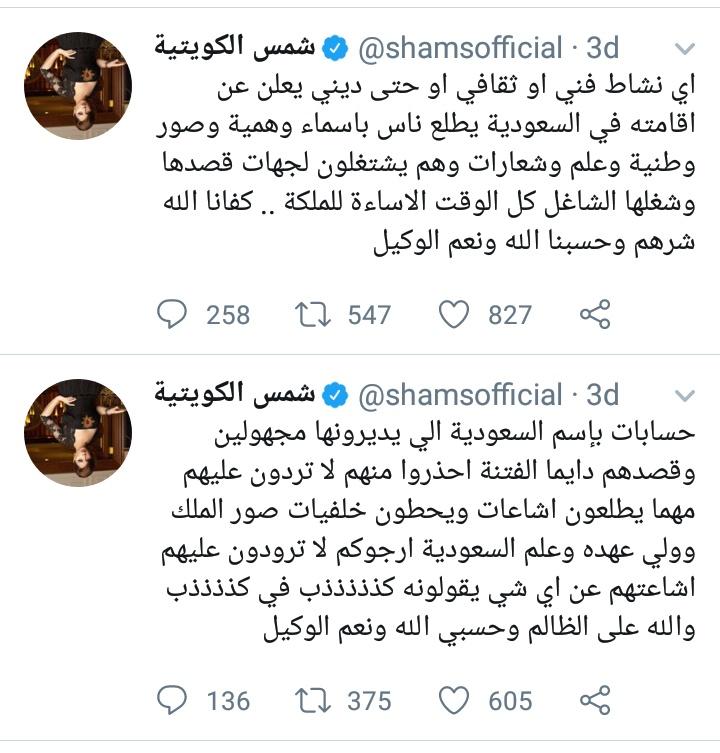 منشور شمس الكويتية على تويتر تحذر من المتربصين بالمملكة