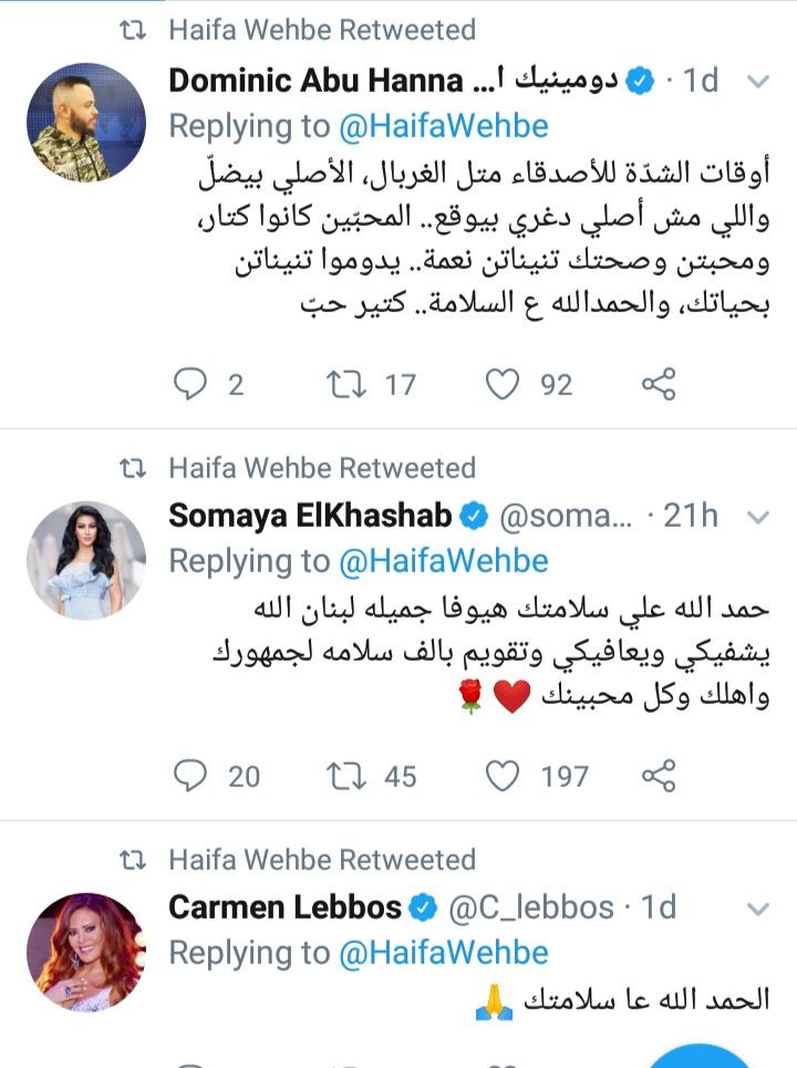 رسائل الدعم والمساندة من الفنانين للنجمة اللبنانية هيفاء وهبي في أزمتها الصحية