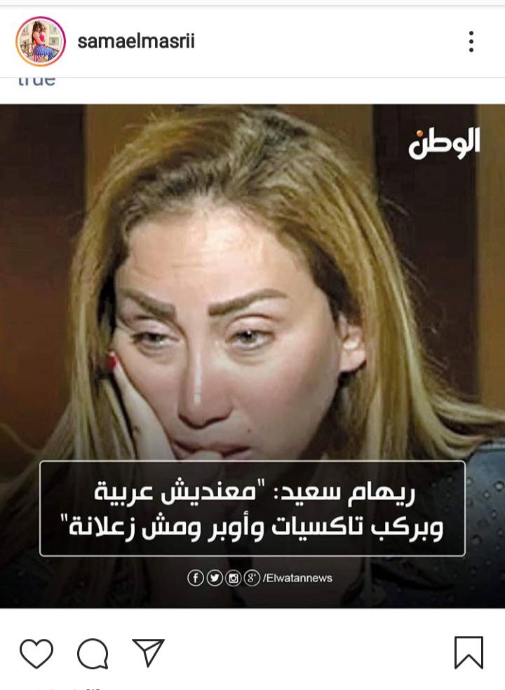 هجوم سما المصري على ريهام سعيد على انستقرام