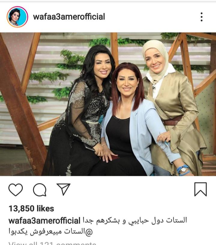 وفاء عامر في برنامج الستات ميعرفوش يكدبوا