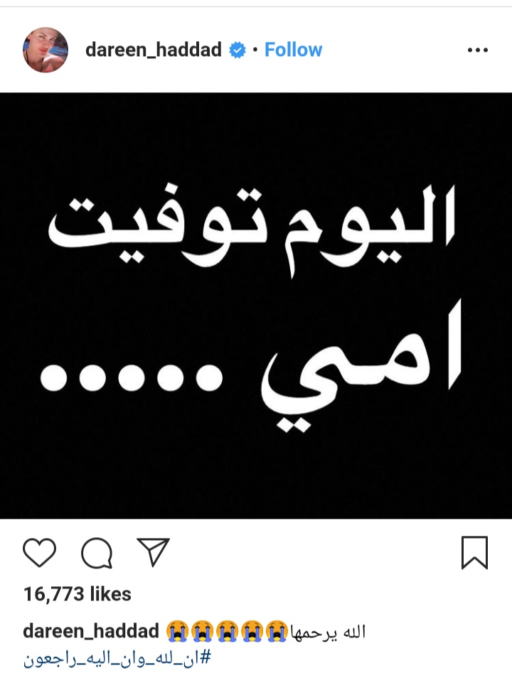 النجمة التونسية دارين حداد تعلن وفاة والدتها على انستقرام