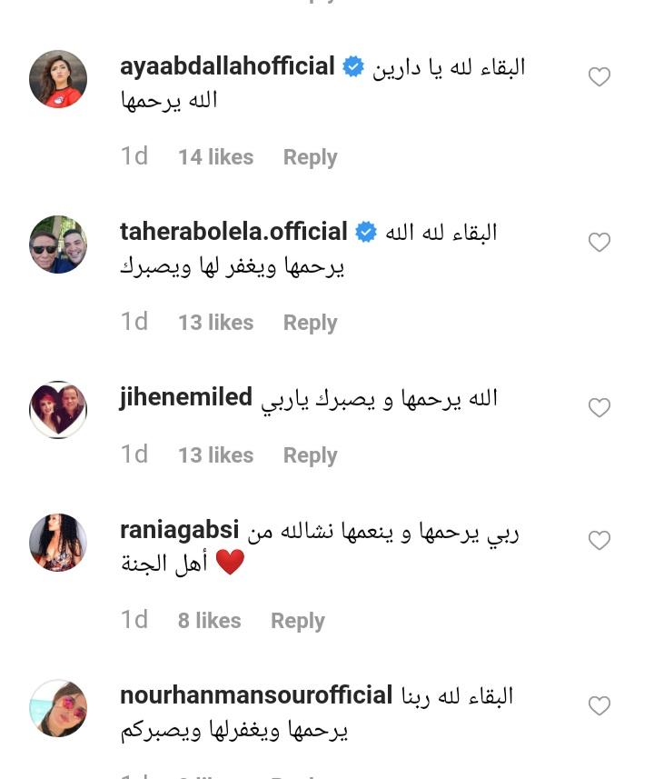 النجوم يقدمون واجب العزاء للنجمة التونسية دارين حداد في وفاة والدتها