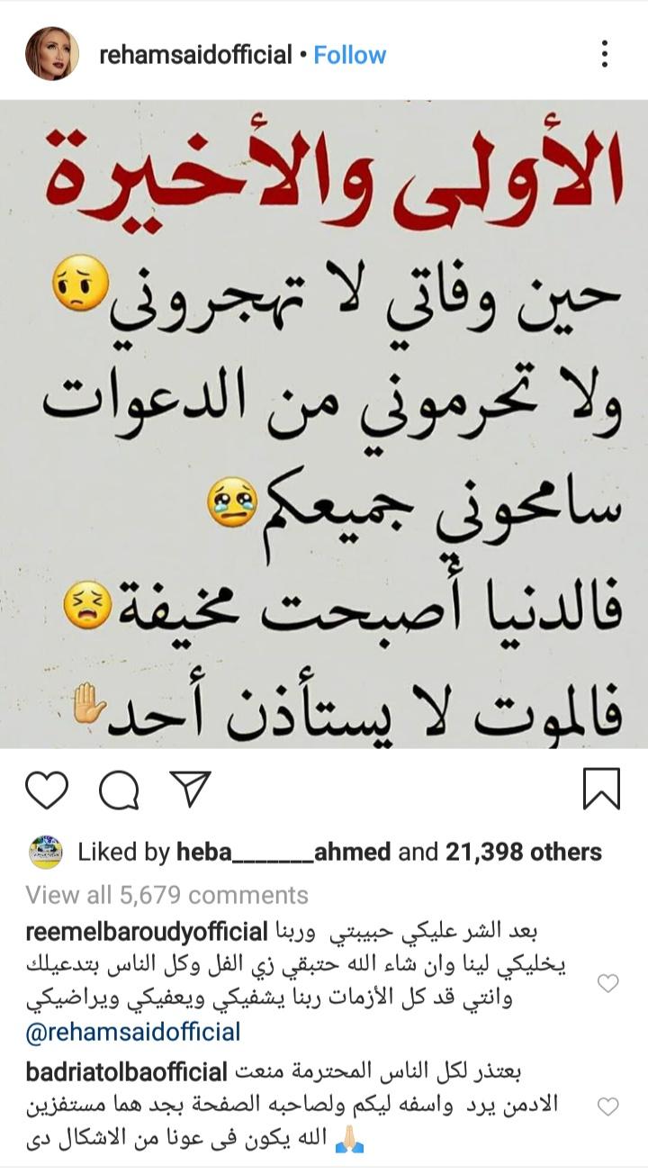 الإعلامية ريهام سعيد تعلن عن مرضها بهذه الصورة